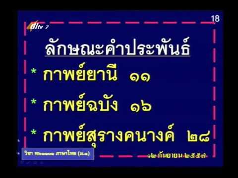 046C+7120957+ท+กาพย์เรื่องพระไชยสุริยา+thaim1+dl57t1