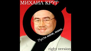 Михаил Круг - Пусти меня ты, мама(♂right version♂) gachi REMIX