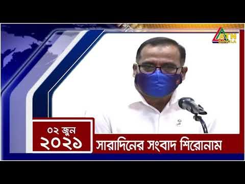 সারাদিনের সংবাদ শিরোনাম । 02.06.2021   NEWS HEADLINES   ATN Bangla News