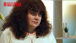 История лечения Татьяны Лапченко - Я соромлюсь свого тіла