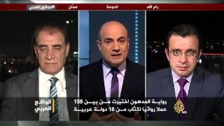 الواقع العربي- فوز المدهون