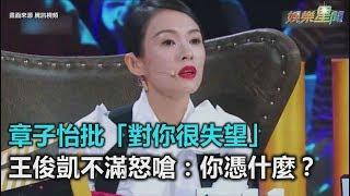 章子怡批「對你很失望」 王俊凱不滿怒嗆:你憑什麼? 三立新聞網SETN.com thumbnail