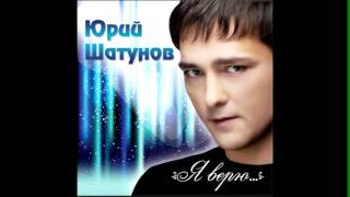 ЮРИЙ ШАТУНОВ - ЛЕТНИЙ ЛИВЕНЬ 2012