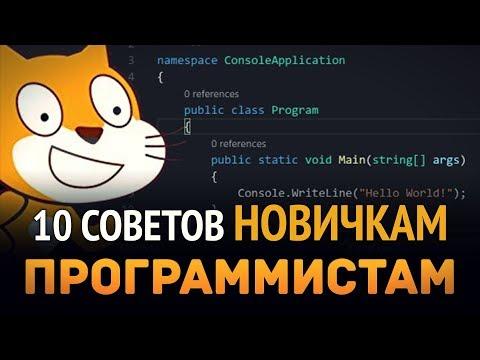10 Советов новичкам программистам