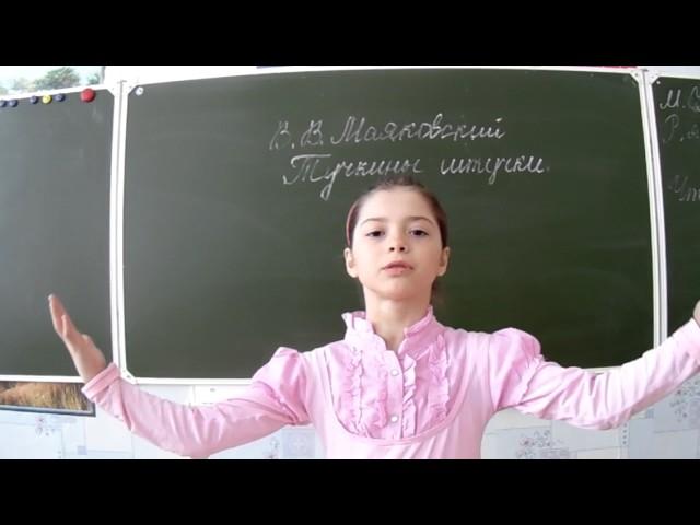 Изображение предпросмотра прочтения – РаянаДушаева читает произведение «Тучкины штучки» В.В.Маяковского