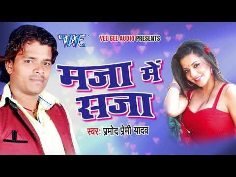 HD सट गइनी दिवाल में    Sat Gaini Diwal Me    Maja Me Saja    Bhojpuri Hit Songs Ht Pramod Premi l
