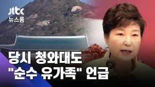 """사찰 보고서대로?…당시 청와대도 """"순수한 유가족"""" 언급 / JTBC 뉴스룸"""