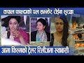 कपाल फाल्दाको पल सम्झेर Surakshya Pant  रोएपछी सम्हाल्न पर्यो आपत  ll Aama Trailer l Mithila Sharma
