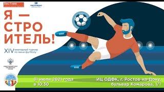 Ежегодный ХIV турнир по мини футболу Я Строитель 2021 год