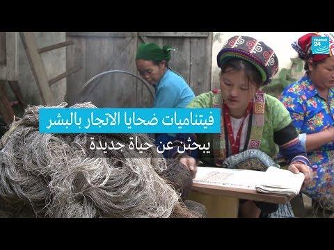 فيتناميات ضحايا الاتجار بالبشر يبحثن عن حياة جديدة  - 17:54-2019 / 1 / 18
