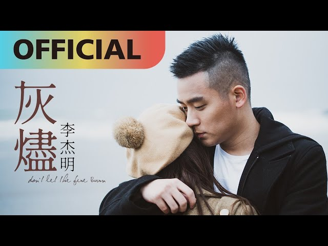 李杰明 W.M.L -【灰燼】 Don't Let the Fire Burn | Official MV