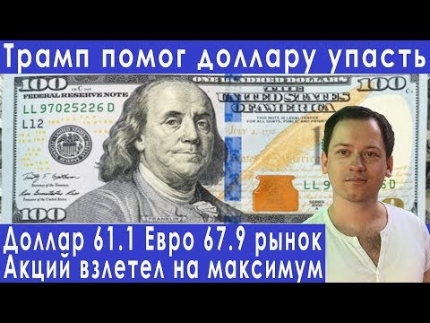 Трамп обвалил нефть доллар упал на 61.1 прогноз курса доллара евро рубля валюты на январь 2020