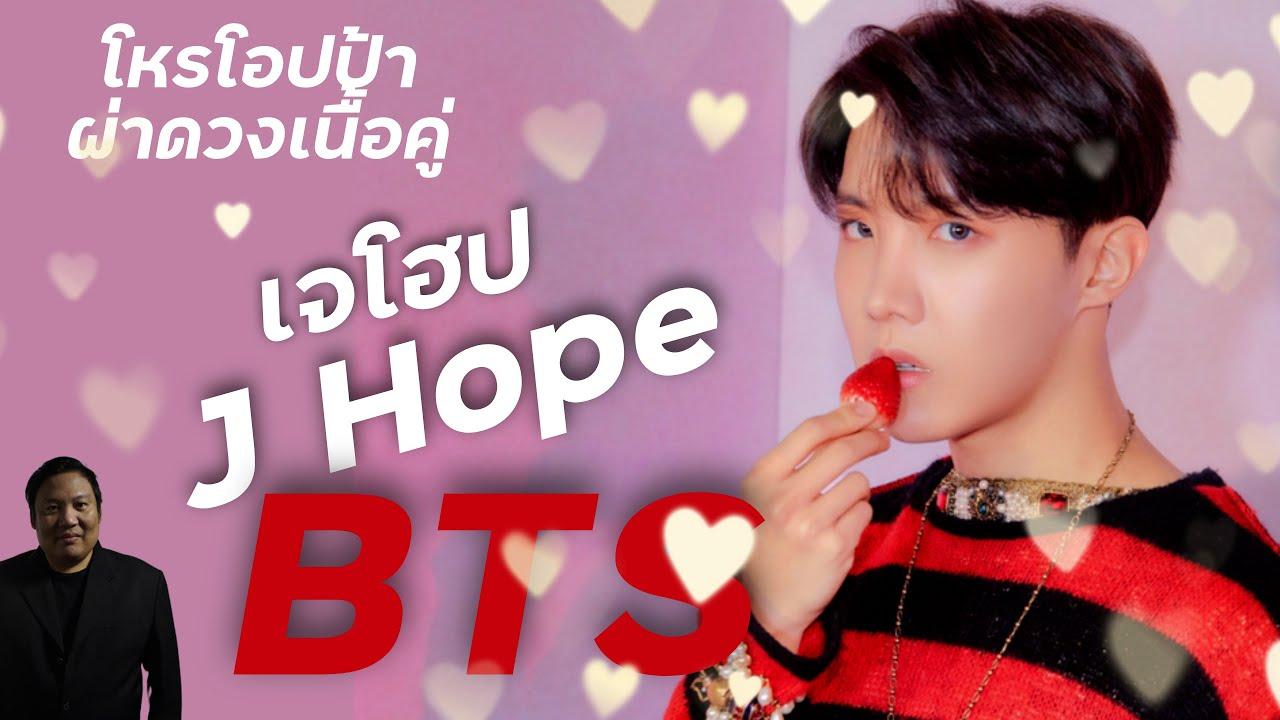 โหรโอปป้าผ่าดวงเนื้อคู่ :j hope (정호석) BTS เทพบุตรอารมณ์ดี ยิ้มทีต้องละลาย