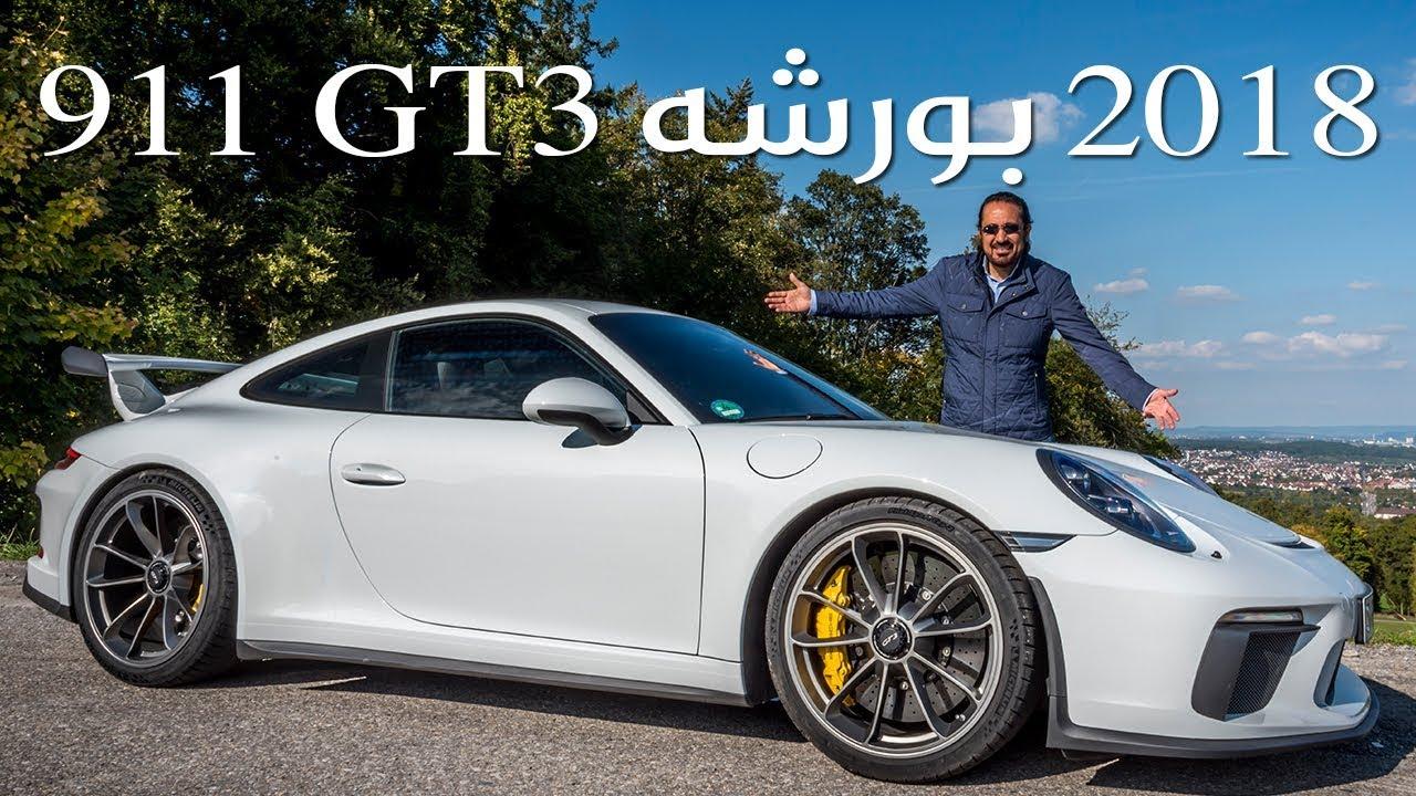 2018 بورشه جي تي3 911 - بكر أزهر | سعودي أوتو Porsche 911 GT3