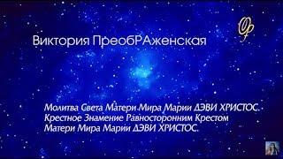 В. ПреобРАженская, о Молитве Света и Кресте
