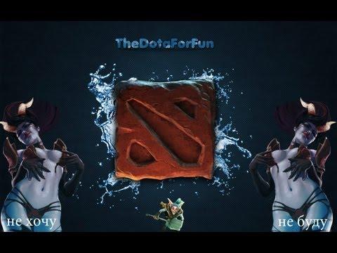 видео: Дота 2 (dota) - Как убить рошана на первом уровне!!! (ursa + skeleton king)