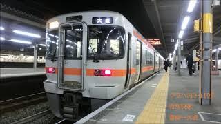 【全区間走行音】 313系1100番台 特別快速 豊橋→大垣