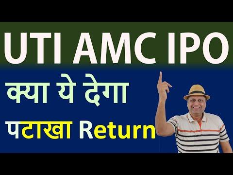 UTI AMC IPO review | क्या ये देगा पटाखा Return