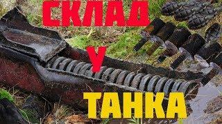 Нашли склад опасных находок и взорванный Танк в болоте!