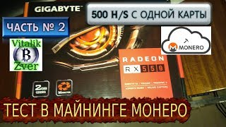 GIGABYTE RX 550 - ТЕСТ МАЙНИНГ ( MONERO) ЧАСТЬ ВТОРАЯ
