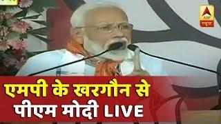 एमपी के खरगौन से पीएम मोदी LIVE |  ABP News Hindi