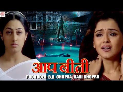 AapBeeti-Hindi Hd Horror Serial ||  BR Chopra Superhit Hindi TV Serial || Epi- 24 ||