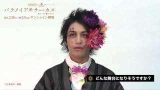 少年社中×東映 舞台プロジェクト「パラノイア★サーカス」出演者コメント