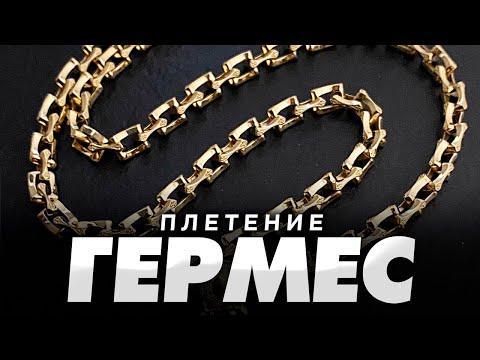 Новое плетение ГЕРМЕС. Золото 585