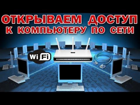 ОТКРЫВАЕМ ДОСТУП к КОМПЬЮТЕРУ по СЕТИ (LAN, WI-FI) - для ANDROID TV BOX & ПК WINDOWS