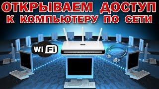 ВІДКРИВАЄМО ДОСТУП до КОМП'ЮТЕРА по МЕРЕЖІ (LAN, WI-FI) - для ANDROID TV BOX & ПК WINDOWS