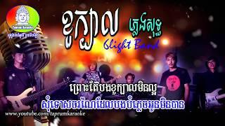 ខួក្បាល ភ្លេងសុទ្ធ - Khur Kbal Pleng Sot by 6 light band ( Full Audio lyrics )