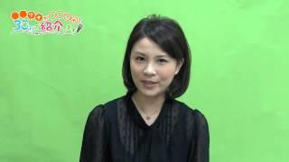 MBS前田 阿希子アナが武川 智美アナを30秒で紹介します!