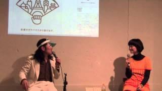2012年12月8日に行われた、中村綾花著『世界婚活』刊行記念トークイベン...