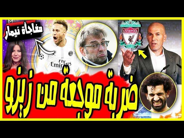 عاجل : زيدان يوجه ضربة موجعة لـ لفربول بعد مباراة ريال مدريد و سلتا فيغو   رسالة رونالدو إلى الريال!