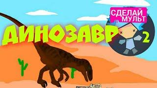 рисуем мультфильмы 2|| Минианимацияпродинозавра...