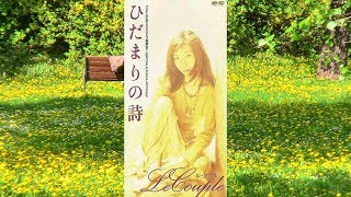 Le Coupleの名曲(1997)をVOCALOIDで。 ドラマ『ひとつ屋根の下2』の挿入歌。 Le Couple 作詞:水野幸代 作曲:日向 敏文 JASRAC作品コード:049-9465-5 ...