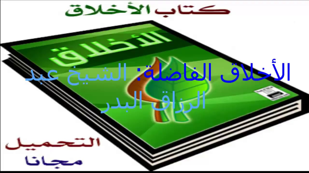 8d5dc85c7 الأخلاق الفاضلة :الشيخ عبد الرزاق بن عبد المحسن البدر - YouTube