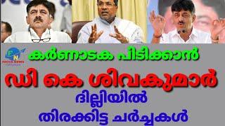 DK Sivakumar to head Congress in Karnataka   malayalam news   national news