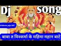 Dj 🎧🔉🔊🎚️Baba Vishwakarma ke Mahima Mahan Baatein bhakti song 2018