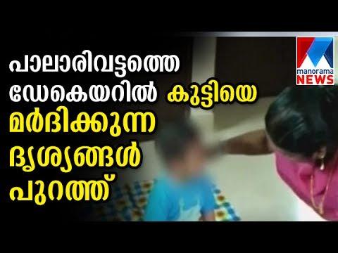 Child beaten by caretaker in Kochi Daycare | Manorama News
