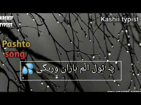 """Download """"Pa Tol Alam baran warege""""    Pashto song new"""