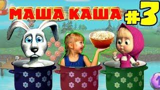 Маша и Медведь Masha and The Bear МАША плюс КАША игра #3. СПАСАЕМ ЗАЙЧИКОВ Приключения Маши