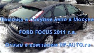 Помощь в покупке бу авто Ford Focus в Москве. Отзыв о DP-AUTO.ru