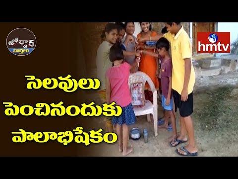 సెలవులు పెంచినందుకు పాలాభిషేకం  Jordar News  hmtv Telugu News