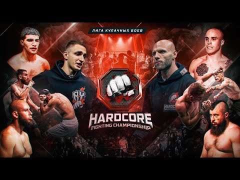 Hardcore Fighting - Эпоха Хардкора: Добряк призвал Анубиса к ответу. Макс Топор вызвал Гусейнова.