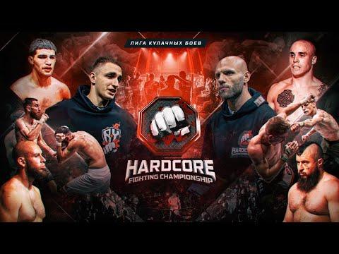 Hardcore Fighting -