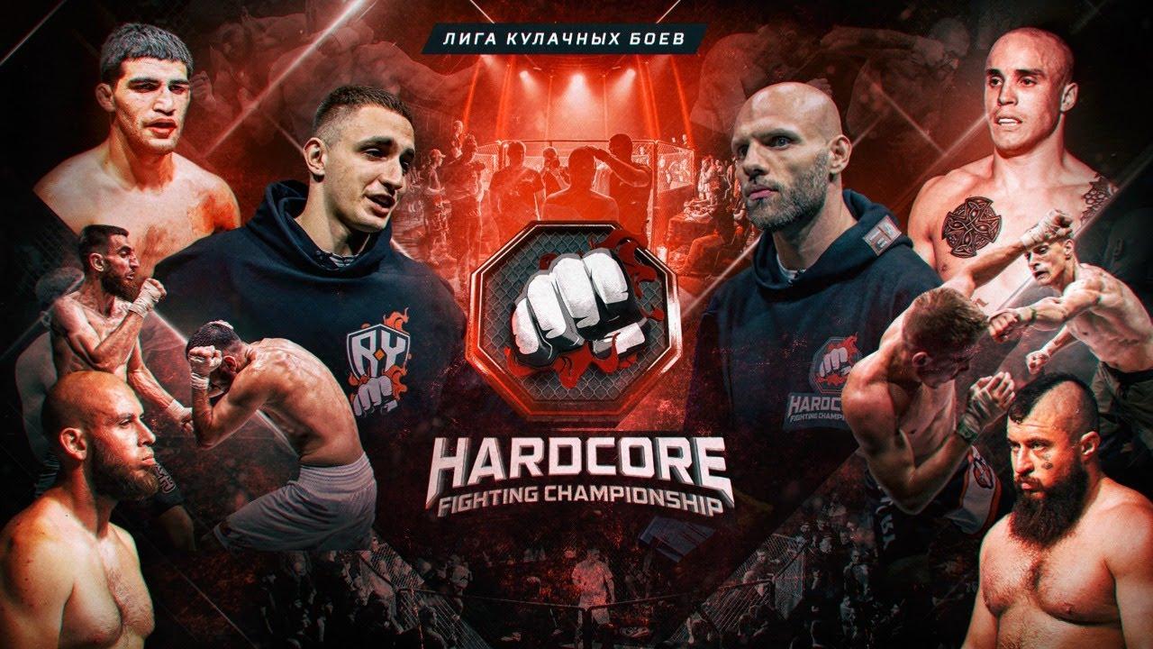 Hardcore Fighting — Эпоха Хардкора: Добряк призвал Анубиса к ответу. Макс Топор вызвал Гусейнова.