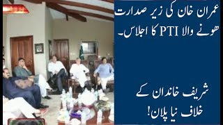 PTI Imran Khan Chaired The Meeting In Bani Gala | 17 July 2017