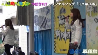 1月5日にボートレース平和島で行われた【平和島deライブ ~ 学生イベン...