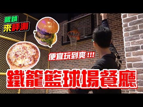 《眼鏡來評測》高雄鐵籠籃球場餐廳!超便宜玩到爽!披薩、漢堡、鹹酥雞也好吃!【綠眼鏡】